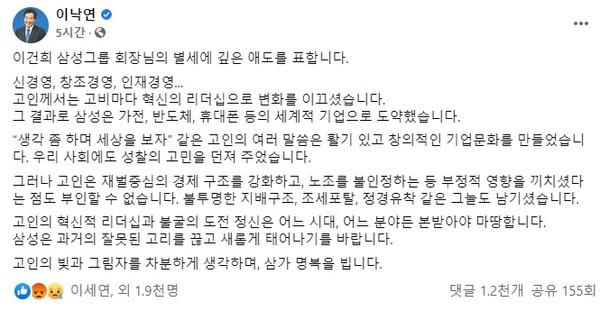 """이낙연, '이건희 별세' 논평에 '조세포탈·정경유착' 언급...""""고인에게 예의 지켜라"""" < 포커스 < 정치 < POP < 기사본문 -  라이센스뉴스"""